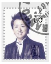 Ohno stamp